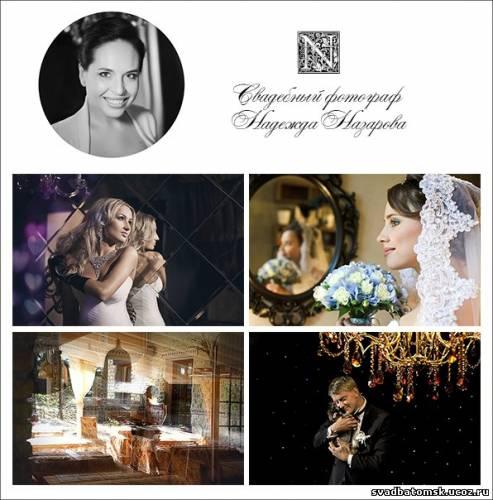Свадебный фотограф - Надежда Назарова